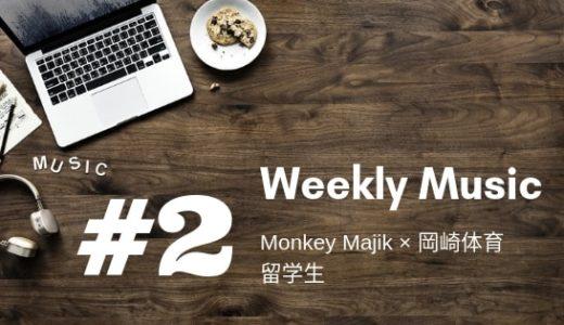 Monkey Majikと岡崎体育がコラボした空耳トリックソング「留学生」が絶妙【Weekly Music #2】