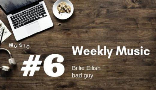 超個性派アーティストで世界が注目「Billie Eilish – bad guy」【Weekly Music #6】