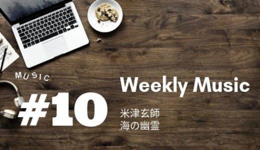ただただ心を無にして聴いてほしい「米津玄師 – 海の幽霊」【Weekly Music #10】