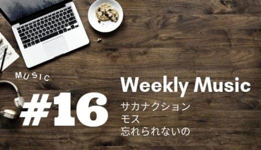 80年代の雰囲気が逆に新鮮!? サカナクション「モス」&「忘れられないの」【Weekly Music #16】