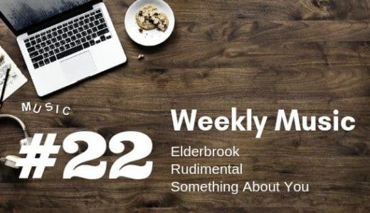 ダウンテンポだけど不思議と体が動いてしまう「Elderbrook & Rudimental - Something About You」【Weekly Music #22】