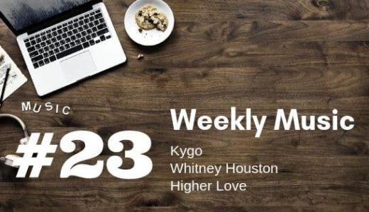 伝説的ディーバの未発表曲をリミックス「Kygo & Whitney Houston - Higher Love」【Weekly Music #23】