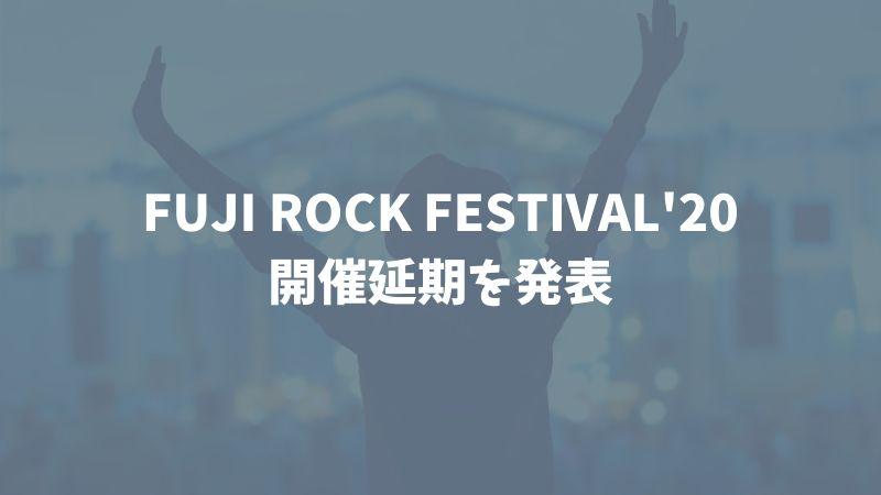 フジロック2020は開催延期と公式で発表【2021年8月20日〜22日へ】